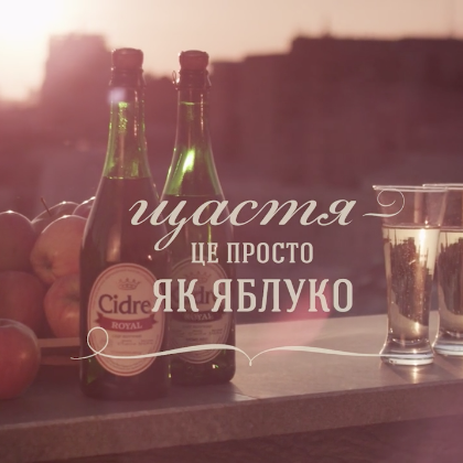 Video: Cidre Royal